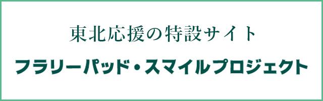 フラリーパッド fulare_pad 東北応援特設サイト