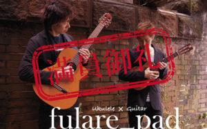 fulare_pad Live @ 愛知安城 @ cobaco ne cobaco コバコ