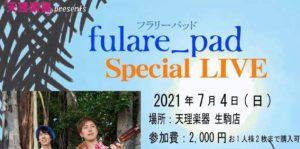 天理楽器 presents フラリーパッド Special LIVE @ 天理楽器 生駒店